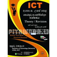 ICT Class G.C.E. A/L - Theory/ Revision